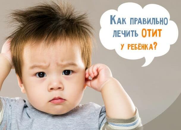 как лечить отит у ребёнка 5 лет